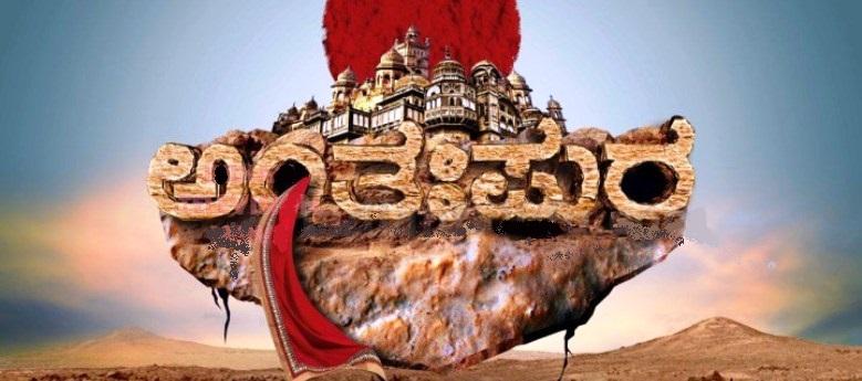 Suvarna to launch new fiction show Antahpura on 20th April