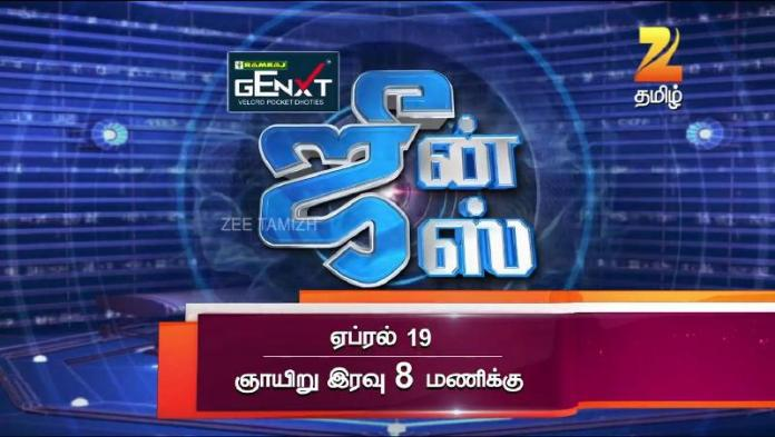 Zee Tamizh to launch a new Celebrity Game show ''Genes