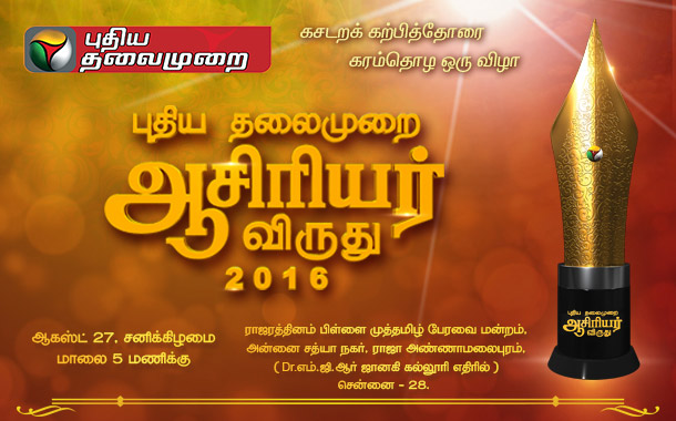 Puthiya Thalaimurai Magazine to felicitate best teachers with Asiriyar Awards