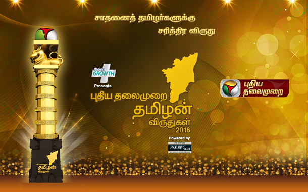 Puthiya Thalaimurai Tamilan Awards 2016 to be aired on 24th August