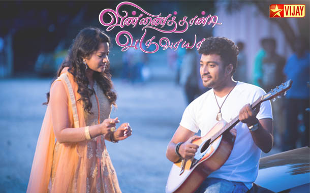 Actor R Sharathkumar's 'I Pictures' to launch Vinnai Thandi Varuvaya on Vijay TV