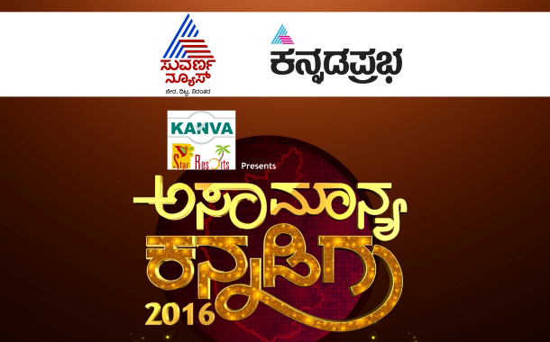 "Suvarna News and Kannada Prabha announces 2nd annual ""Asamanya Kannadiga Awards"""