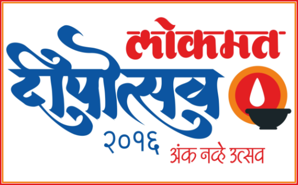 Marathi Diwali Annual Lokmat Deepotsav circulation crosses a record 2 lacs copy