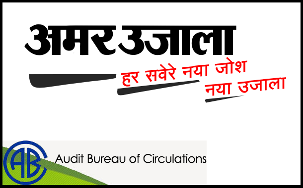 Amar Ujala strengthens Eastern UP with 26.48% growth; Leads Lucknow third times in a row