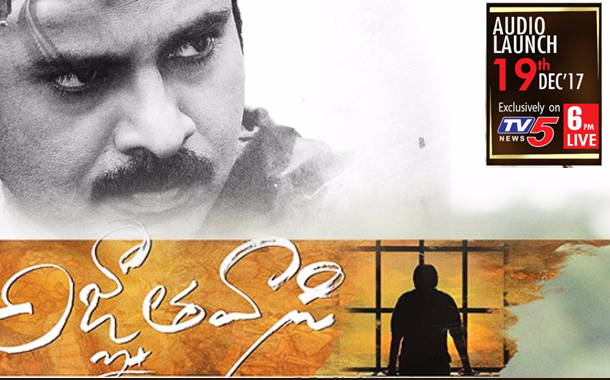 TV5 Telugu to Live telecast the audio launch of
