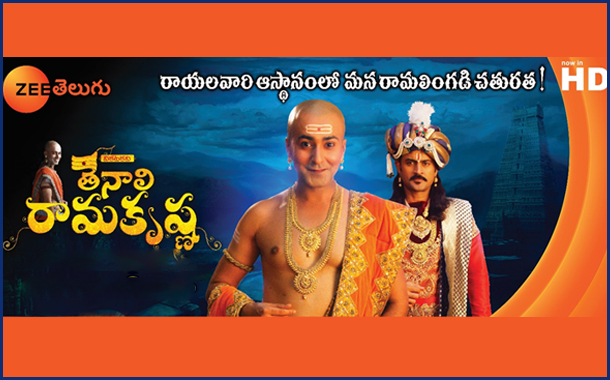 Telugu dubbed version of Tenali Rama to be aired on Zee
