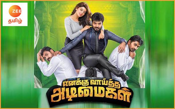 Zee Tamil announces the premiere of romantic comedy - Enakku